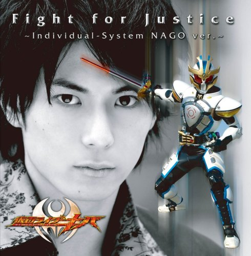 Fight for Justice〜Individual-System NAGO ver. (DVD付)