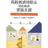 高齢者虐待防止のための家族支援: 安心づくり安全探しアプローチ(AAA)ガイドブック