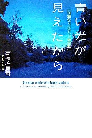 青い光が見えたから 16歳のフィンランド留学記の詳細を見る