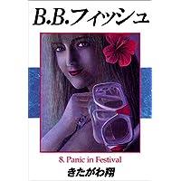 B.B.フィッシュ 8巻