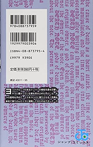 DEATH NOTE (6) (ジャンプ・コミックス)