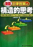 新版 法律答案の構造的思考―答案作成4段階モデルと法的三段論法の融合