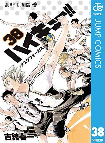 ハイキュー!! 38 (ジャンプコミックスDIGITAL)