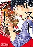 ロストフード(1) (イブニングコミックス)