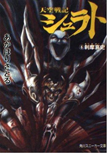 天空戦記シュラト〈6〉刹摩哀史 (角川スニーカー文庫)の詳細を見る