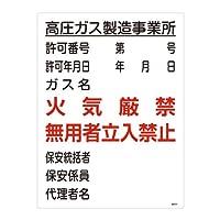緑十字 高圧ガス標識 高303 高圧ガス製造事業所 039303