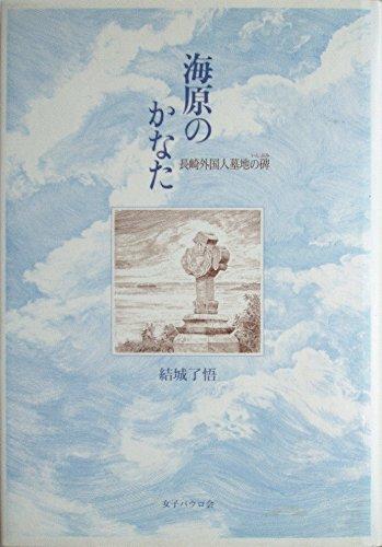 海原のかなた―長崎外国人墓地の碑(いしぶみ)