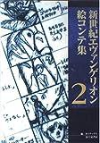 新世紀エヴァンゲリオン絵コンテ集〈2〉