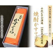 【 鳥取 米子清月 】 米子 銘菓 焼酎かすてら