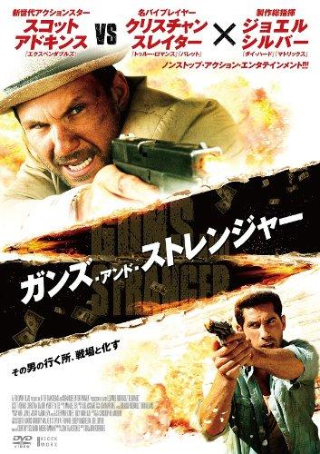 ガンズ・アンド・ストレンジャー [DVD]
