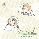 VitaminZ×羊でおやすみシリーズVol.5 『夏合宿でおやすみ』