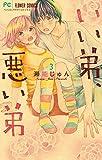 いい弟、悪い弟【デジタル限定特典付き】(3) (フラワーコミックス)