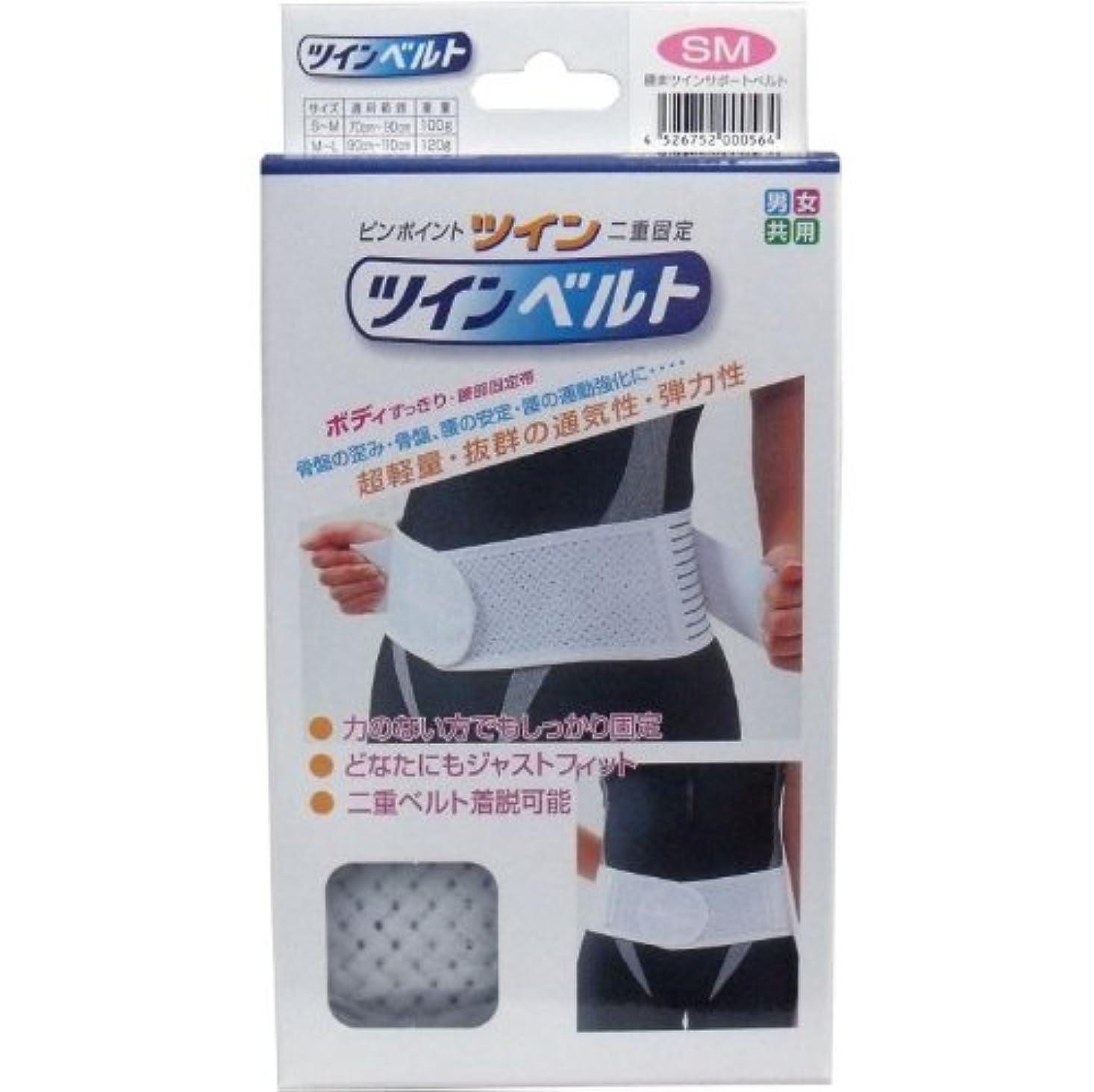 バックアップスナップ供給ツインベルト骨盤の歪み、腰の安定?腰の運動強化に!SMサイズ【3個セット】