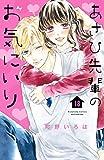 あさひ先輩のお気にいり 分冊版(18) (別冊フレンドコミックス)