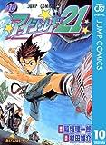 アイシールド21 10 (ジャンプコミックスDIGITAL)