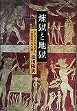 「煉獄と地獄: ヨーロッパ中世文学と一般信徒の死生観」販売ページヘ