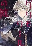 グリモワールの庭 分冊版(9) (少年マガジンエッジコミックス)