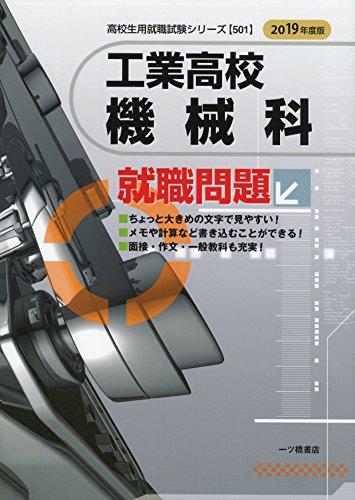 工業高校機械科就職問題 [2019年度版] (高校生用就職試験シリーズ)