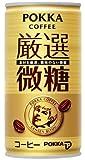 ポッカ コーヒー 厳選微糖 185g×30本
