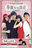 韓国ドラマ 華麗なる遺産 完全版 DVD-BOX 15枚組 日本語吹替