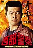 西部警察 キャラクターコレクション オキ 沖田五郎 (三浦友和) [DVD]