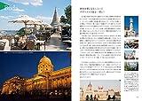 夢見る美しき古都 ハンガリー・ブダペストへ (旅のヒントBOOK) 画像