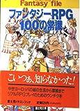 ファンタジーRPG100の常識 (富士見文庫―富士見ドラゴンブック)