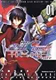 機動戦士ガンダムSEED DESTINY THE EDGE Desire (1)