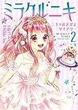 ミラクルニキ~ニキのおきがえダイアリー~(2) (なかよしコミックス)