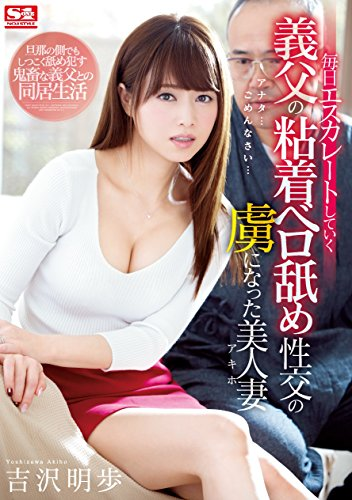 Beautiful wife akiho Yoshizawa akiho ensure number one style became father-in-law will escalate every day sticky Vero Rimming sex addicted [DVD]