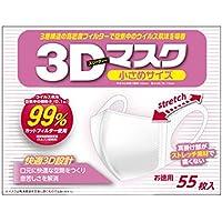 新3Dマスク 小さめサイズ 55枚【2個セット】