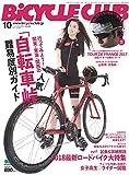 BiCYCLE CLUB(バイシクルクラブ) 2017年 10 月号 [雑誌]