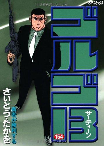 ゴルゴ13 154 (SPコミックス)