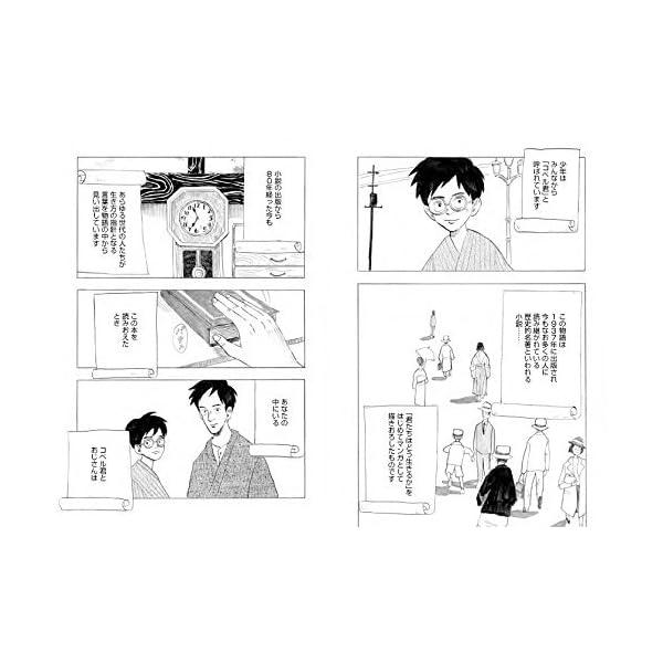 漫画 君たちはどう生きるかの紹介画像6