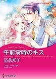 午前零時のキス (ハーレクインコミックス)