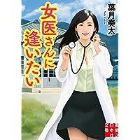 女医さんに逢いたい (実業之日本社文庫)