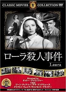 ローラ殺人事件 [DVD] FRT-046