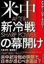 AFTER SHARP POWER(アフター・シャープパワー): 米中新冷戦の幕開け