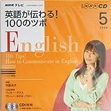 NHKテレビ英語が伝わる!100のツボ 5月号 (NHK CD)