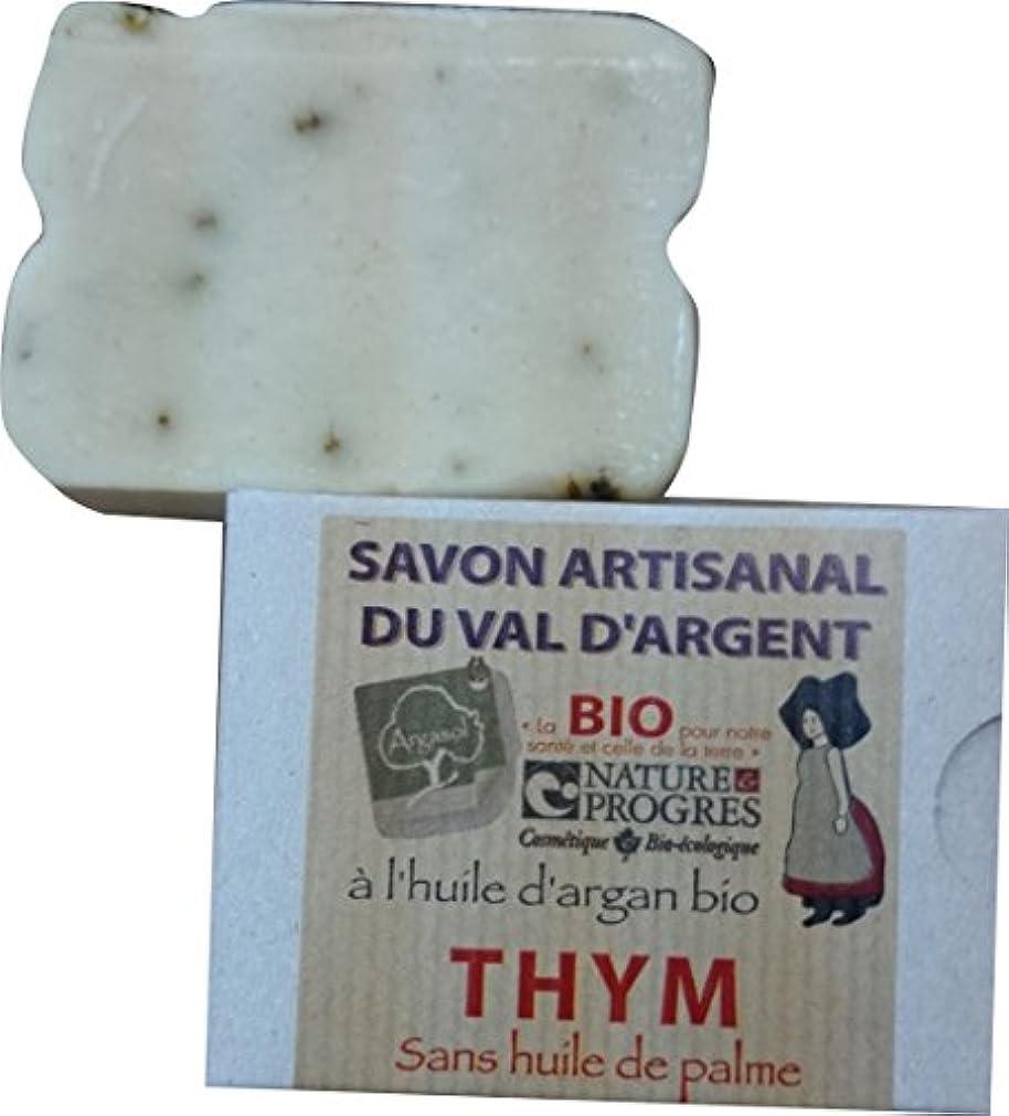 記念肘掛け椅子パンダサボン アルガソル(SAVON ARGASOL) タイム