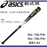 asics(アシックス) 軟式用 NEXTUBE ネクスチューブ (bb4007-3090) 84cm(730g平均)