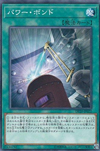 遊戯王 DP20-JP022 パワー・ボンド (日本語版 ノーマル) レジェンドデュエリスト編3