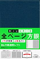 2018年1月始まり B6方眼週間レフト インディゴブルー(永岡書店のシンプル手帳 Biz GRID)