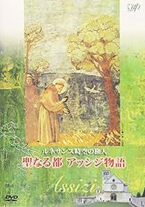 ルネサンス時空の旅人『聖なる都アッシジ物語』 [DVD]