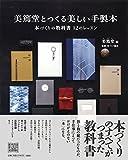 美篶堂とつくる美しい手製本: 本づくりの教科書 12のレッスン 画像