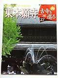 週刊 古寺を巡る 東本願寺