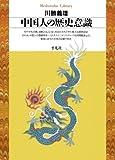 中国人の歴史意識 (平凡社ライブラリー)