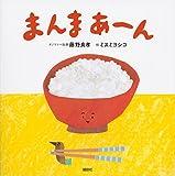 まんま あーん (ディズニー幼児絵本(書籍))