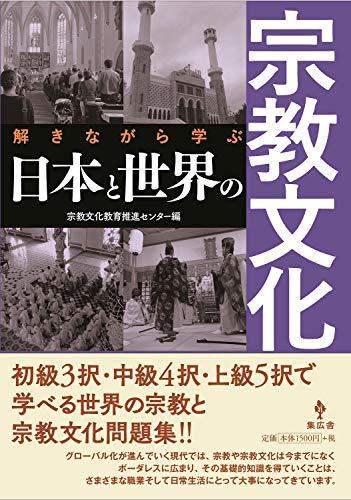 [画像:解きながら学ぶ日本と世界の宗教文化]