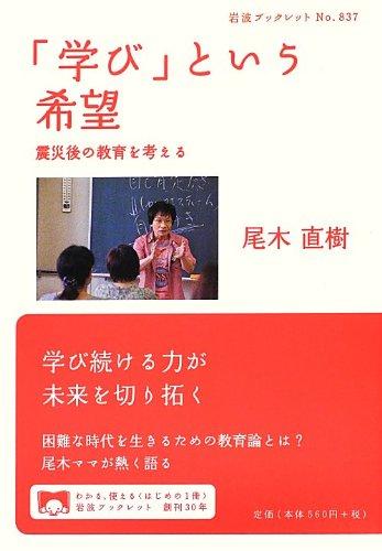 「学び」という希望――震災後の教育を考える (岩波ブックレット)の詳細を見る